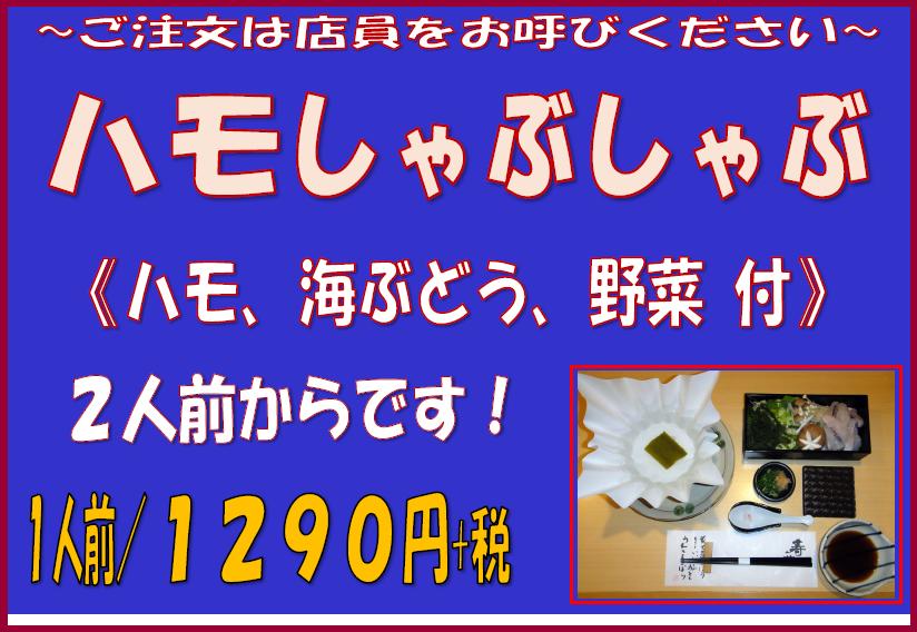 20160605hamoshabu