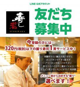 sushiwaka-mail